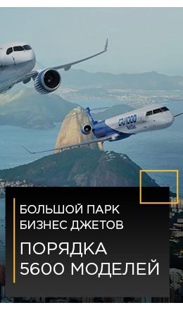 заказать частный самолет