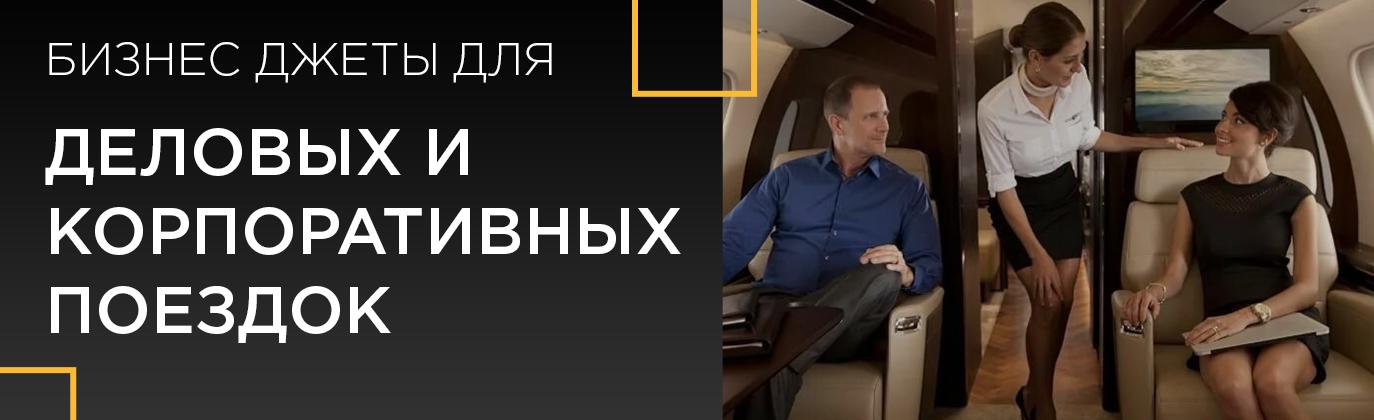 бизнес чартеры в Казахстане
