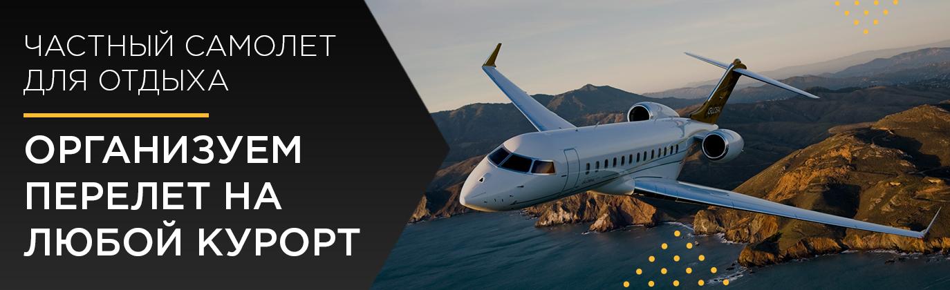 перелет частным самолетом в Казахстане