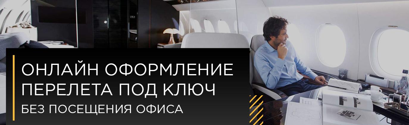 онлайн оформление аренды бизнес джета