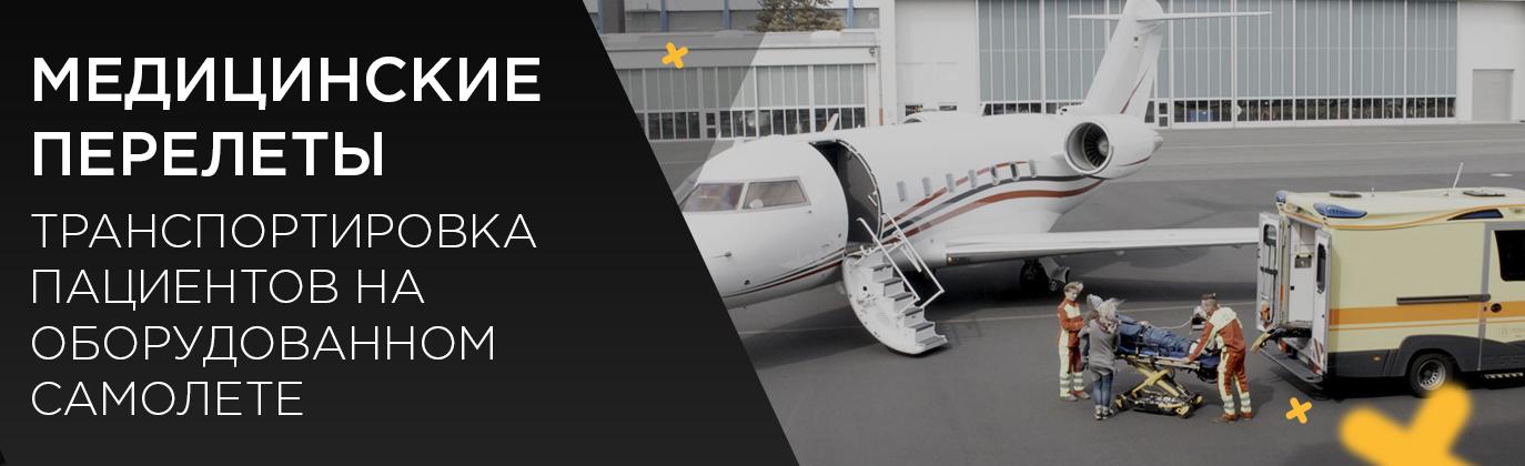 медицинский самолет для лежачего больного